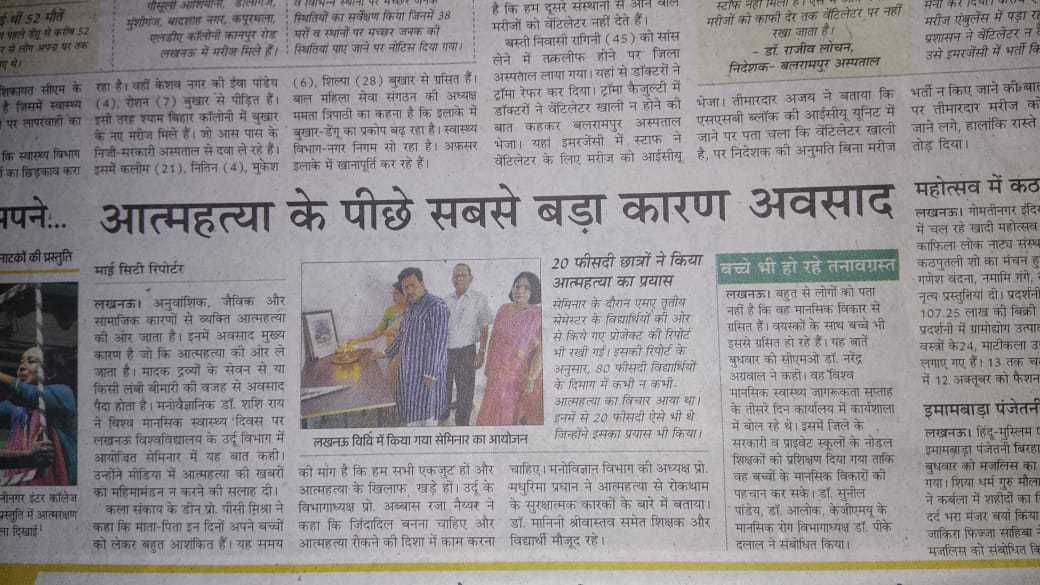 press-coverage-on-world-mental-health-day-at-Lucknow-University
